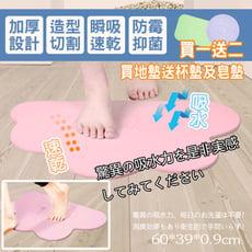 【U-GOGO 】加贈杯皂墊!!!雲朵造型加厚硅藻土地墊-粉色