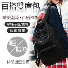 【U-GOGO 】減壓舒適超大容量後背包