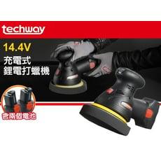 【汽車美容打蠟機】充電式/單手操作/雙電池 14.4V 打蠟機 出口歐美 外銷日本 保養清潔用品