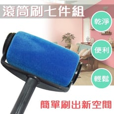 新版【粉刷神器七件套組】填充式滾筒油漆刷 油漆刷 托盤 加長桿子 不沾手 調漆棒