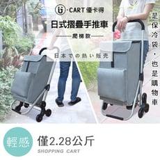 【日式摺疊購物車】(爬梯款)手推車 購物車 買菜車 爬梯車 收納袋 置物箱