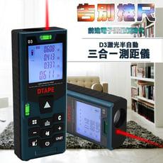 附贈電池【專業高精度雷射測距儀】(100M) 紅外線測量儀 雷射測距儀 電子測距儀