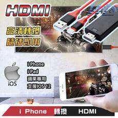iPhone轉HDMI 轉接線