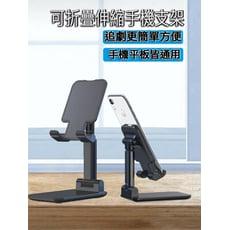 可摺疊伸縮手機支架 桌面支架 手機支架 平板支架