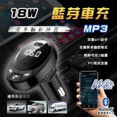 PD 18W 藍牙5.0 急速車充 MP3播放器 可通話 車載雙USB車充 播音樂 藍芽/SD卡
