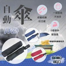 自動八骨FRP自動傘 晴雨兩用傘 防曬遮陽傘 抗UV 鋁合金傘骨 FRP玻璃纖維支架 雨傘