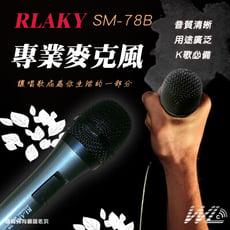 有線麥克風 家庭卡拉OK 擴音 唱歌 老師上課教學MIC  200cm 唱歌必備 老師上課