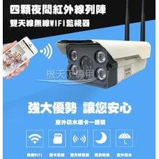 戶外防水監視器 監控攝影機