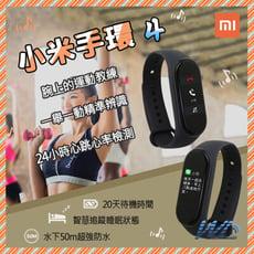 小米手環4 小米藍牙手錶