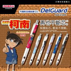限量新品 DeLGuard 名偵探柯南2 限定版不易斷芯自動鉛筆 0.5mm ZEBRA斑馬 日本製