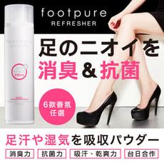 【母親節】footpure 香香蜜粉襪-鞋蜜粉49g◆6款香味任選◆除腳臭救星