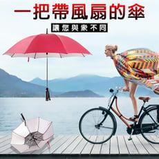 夏季必備散熱降溫風扇傘、晴雨兩用(銀膠款-桃紅)