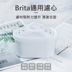 4層淨化Brita通用濾芯 適用99%濾水壺