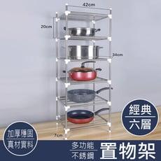 堅固多功能不銹鋼六層置物架