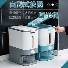 自動式按壓儲米桶