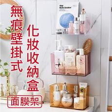 無痕壁掛式化妝收納盒 浴室廚房收納架