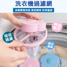 韓國主婦推薦!清潔棉屑汙垢洗衣球過濾網