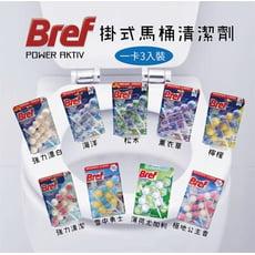 【Bref】德國強效馬桶清潔芳香球 1組3入 8款任選