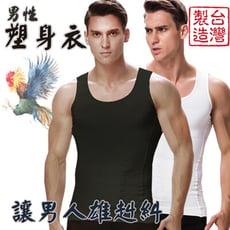 (台灣製)瘦身背心 收腹塑身背心 男塑身衣140D改良加強版