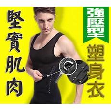 男收腹塑身衣 塑身背心 瘦身內衣 塑身上衣透氣紗網N26加片強壓款
