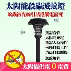 太陽能燈led滅蚊燈插地式/太陽能滅蚊燈/藍光電擊式 驅蚊燈 滅蟲燈 家用 /景觀燈 庭院花園驅蚊殺