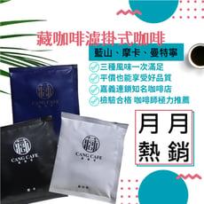 【藏咖啡】熱銷單品濾掛咖啡 3種口味任選