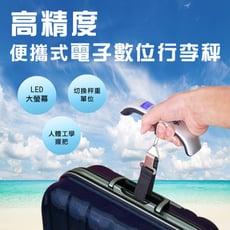 高精度便攜式電子數位行李秤