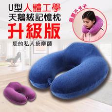 宅小妹 升級版人體工學記憶U型枕