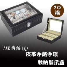 宅小妹 10格皮革手錶手環收納展示盒