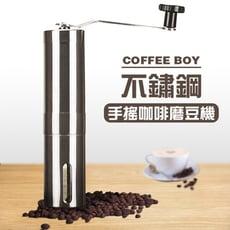 【Coffee Boy】不鏽鋼手搖咖啡豆研磨機