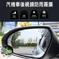 汽機車後視鏡防雨霧膜(2入/1組)
