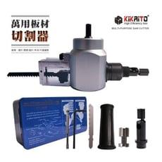 【機械堂】電鑽大變身 線鋸機 軍刀鋸 壓穿式電剪 電動剪刀 電鑽轉接頭 浪板機