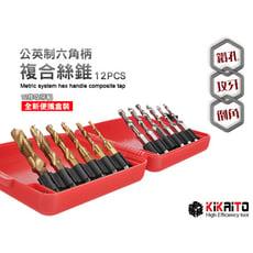 【機械堂】 W4+W6鋼 12件式便利型 4241鋼 6542高速鋼 公英制攻牙組 螺絲攻牙組 絲攻