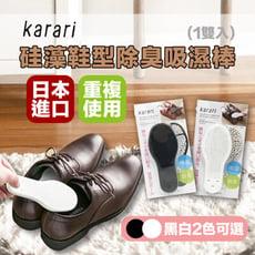 【Karari】日本硅藻鞋型除臭吸濕棒 珪藻土 硅藻球 -丹尼先生雜貨舖