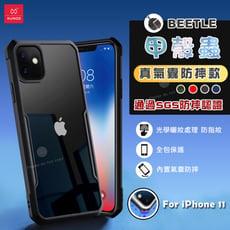 蘋果iPhone 11 (6.1吋) 甲殼蟲防摔保護殼 通過SGS防摔認證 訊迪 XUNDD