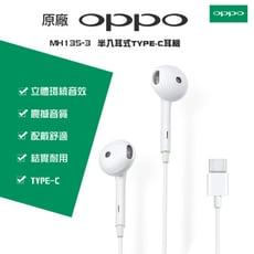 MH135-3 半入耳式TYPE-C接頭 盒裝線控耳機 FOR【歐珀OPPO】新型手機