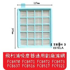 【艾思黛拉】副廠 相容 飛利浦PHILIPS吸塵器 FC8470 FC8471吸塵器配件海綿 濾網