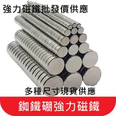 【磁鐵王】 辦公萬用 各式圓型尺寸強力磁鐵◆文具教具◆科學實驗