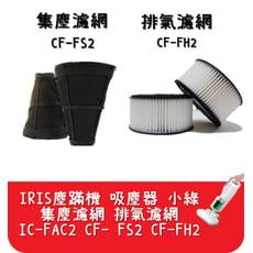 【艾思黛拉】台灣現貨 IRIS塵蹣機 小綠 吸塵器 IC-FAC2 集塵濾網 排氣濾網 艾莉絲