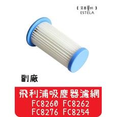 【艾思黛拉】全新現貨 飛利浦吸塵器過濾網 FC8260 FC8262 FC8276 FC8254