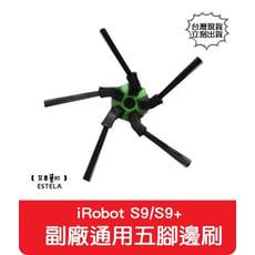 【艾思黛拉】iRobot Roomba 配件 副廠 五角五腳邊刷 掃地機 S9 S9+ 系列專用