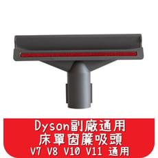 【艾思黛拉】全新現貨 副廠 Dyson戴森 床單 窗簾 被單吸頭 V8 V7 V10 V11