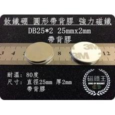 【磁鐵王】釹鐵硼 強磁稀土磁 圓形帶背膠 磁石 吸鐵 強力磁鐵 DB25x2mm 帶背膠