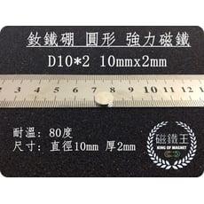 【磁鐵王】釹鐵硼 強磁稀土磁 圓形 磁石 吸鐵 強力磁鐵吸鐵石D10*2 直徑10mm厚2mm