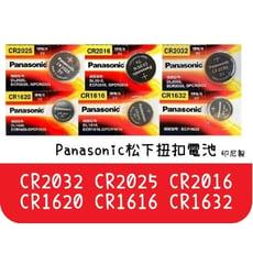 【艾思黛拉A0283】Panasonic 國際牌 松下 鋰電池 鈕扣電池 無汞 2032 2025