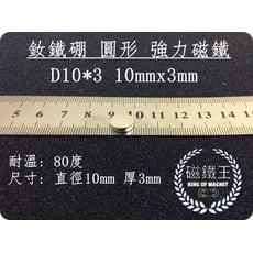 【磁鐵王】釹鐵硼 強磁稀土磁 圓形 磁石 吸鐵 強力磁鐵吸鐵石D10*3 直徑10mm 厚3mm
