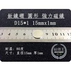 【磁鐵王】釹鐵硼 強磁稀土磁 圓形 磁石 吸鐵 強力磁鐵 磁石D15*1 直徑15mm厚1mm