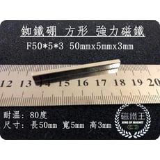【磁鐵王】釹鐵硼 強磁稀土磁 方形 磁石 吸鐵 強力磁鐵F50x5x3 長50mm寬5mm高3mm