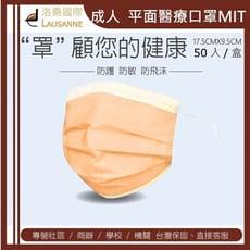 台灣製 守護天使成人醫療口罩