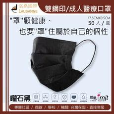 黑色/雙鋼印/台灣製造/醫療口罩
